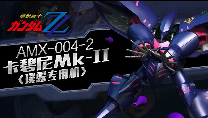 AMX-004-2 机体介绍